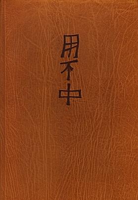 SLAUERHOFF, J. - Yoeng Poe Tsjoeng.