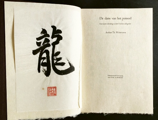 WITTEVEEN, ARTHUR TH. - De dans van het penseel. Een korte inleiding tot de Chinese calligrafie. (Met een met de hand geschilderd Chinees karakter als frontispice).